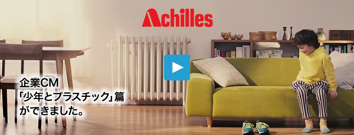 アキレス株式会社 [Achilles] | ...