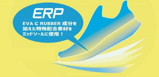 特殊配合素材 ERP