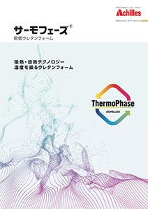 Thermophase(サーモフェーズ)
